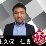 講師紹介② / オンラインスクール ❝ フットサルの小学校 ❞